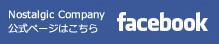 株式会社ノスタルジックカンパニー Facebiik公式ページはこちら